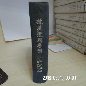 抗美援朝专刊(第104期——116期)