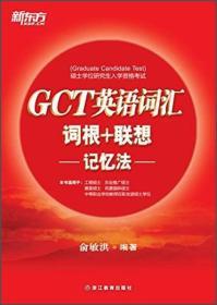 GCT英语词汇.词根+联想-记忆法