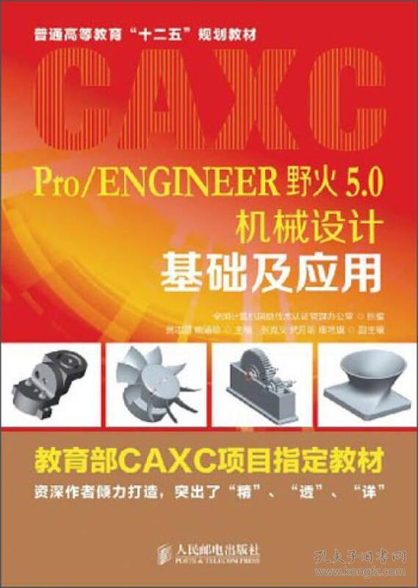 """Pro/ENGINEER野火5.0机械设计基础及应用/普通高等教育""""十二五""""规划教材"""