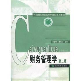 财务管理学(第2版)