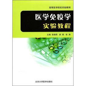 高等医学院校实验教程:医学免疫学实验教程