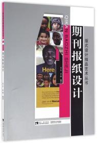 期刊报纸设计/版式设计精品艺术丛书