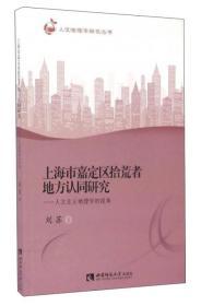 (可发货)上海市嘉定区拾荒者地方认同研究:人文主义地理学的视角