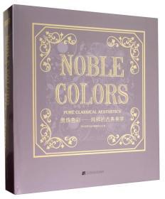 9787538189896-hs-贵族色彩-纯粹的古典美学