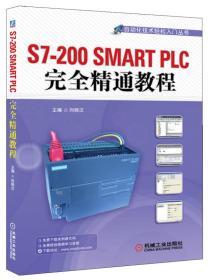 自动化技术轻松入门丛书:S7-200 SMART PLC完全精通教程