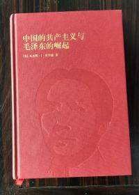 中国的共产主义与毛泽东的崛起(典藏本)【正版全新、布面精装】