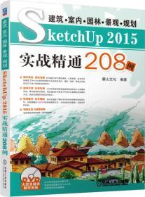 建筑 室内 园林 景观 规划SketchUp2015实战精通208例