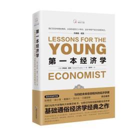 第一本经济学  /品相全新带塑封