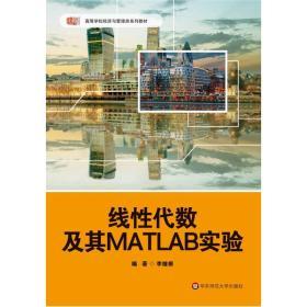 线性代数及其MATLAB实验
