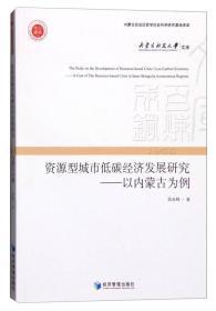 资源型城市低碳经济发展研究——以内蒙古为例