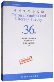 中外文化与文论(第36辑)