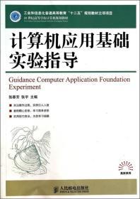 计算机应用基础实验指导/21世纪高等学校计算机规划教材·高校系列