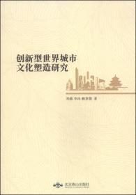 创新型世界城市文化塑造研究