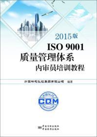 ISO 9001质量管理体系内审员培训教程-2015版