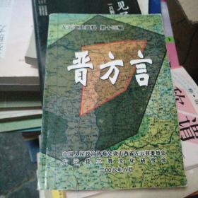 左云文史资料 第十三辑 晋方言专辑〈签赠本〉