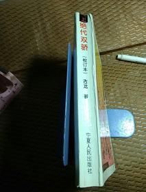 绝代双骄 上册(校订本)古龙精品集(老武侠,老版武侠书)