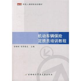 中国人保财险培训教材:机动车辆保险定损员培训教程