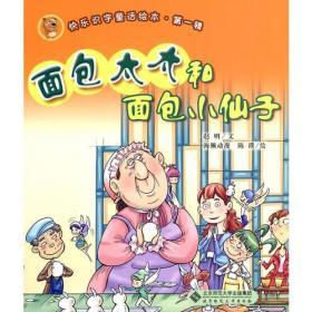 快乐识字童话绘本。第一辑 柠檬王的宫殿(全6册)