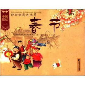 辞旧迎新过大年:春节