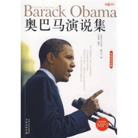 奥巴马演说集