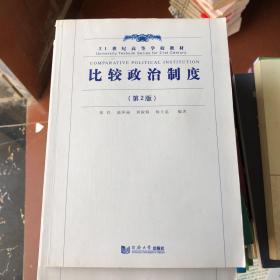 比较政治制度(第2版)/21世纪高等学校教材