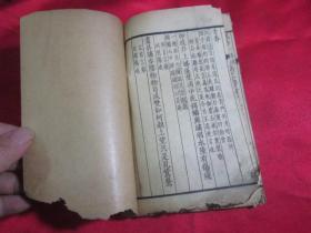 线装:李义山诗笺〔六册八卷全〕品佳