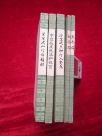 吴清源围棋全集:《黑布局》《白布局》 《序盘战术和打入要点》《中盘战术死活和收官》《星定式和对局精解》5本合售