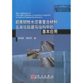 超高韧性水泥基复合材料在高性能建筑结构中的基本应用