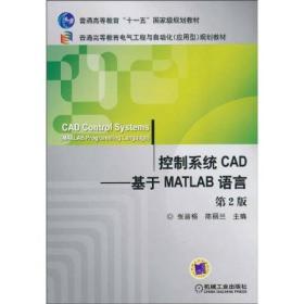 控制系统ACD:基于MATLAB语言