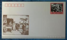 纪念邮资封 《JF31   中国新兴版画运动六十年》