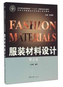服装材料设计(第2版)