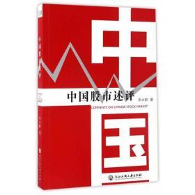 中国股市述评