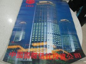 1993年挂历:中国国际信托投资公司