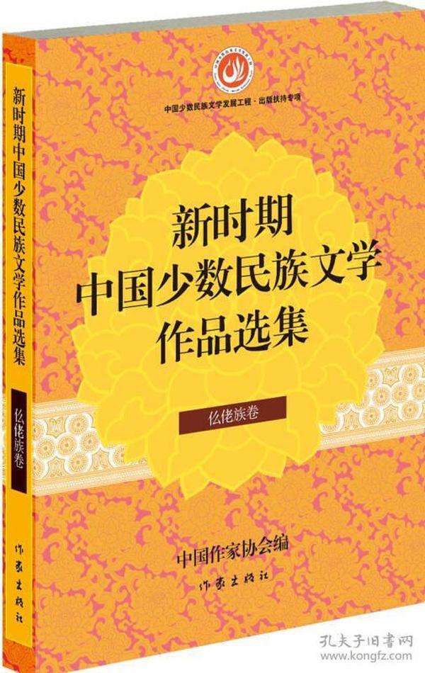 新时期中国少数民族文学作品选集·仡佬族卷