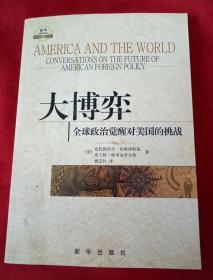 大博弈:全球政治觉醒对美国的挑战