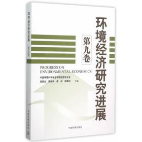 环境经济研究进展-第九卷