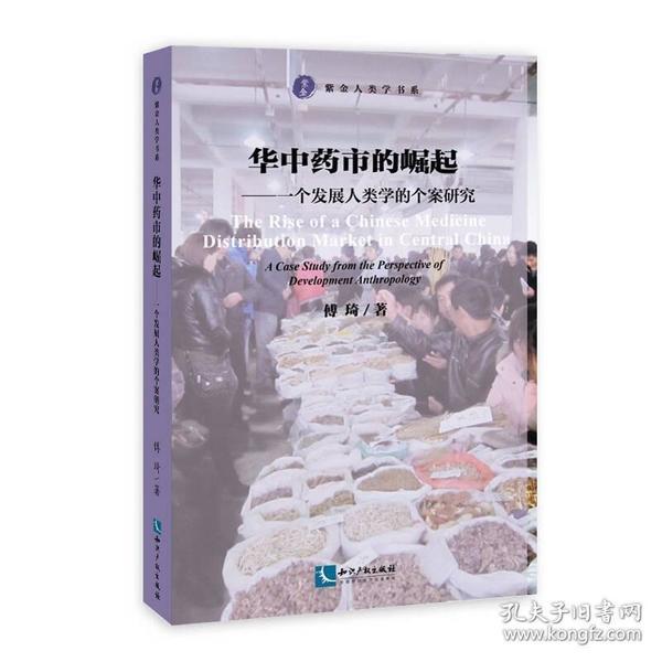华中药市的崛起——一个发展人类学的个案研究