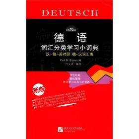 德语词汇分类学习小词典(新版)