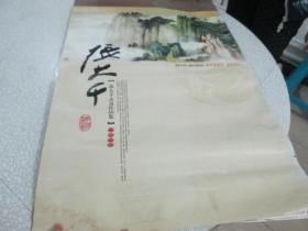 2012年挂历:张大千书画作品集