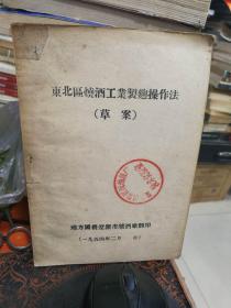 1954年初版-----《东北区烧酒工业制麹操作发》(草案)