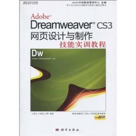 Adobe Dreamweaver CS3网页设计与制作技能实训教程