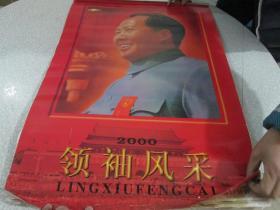 2000年挂历:领袖风采