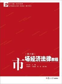 正版二手二手 市场经济法律教程第六版 田立军 复旦大学出版社有笔记
