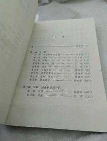 《中华人民共和国刑事诉讼法》释义与适用指南 1996年一版一印