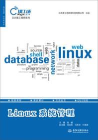 (可发货)Linux系统管理