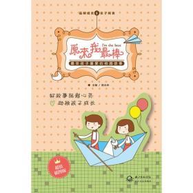 品味成长·亲子阅读(全5册)