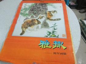 1998年挂历:雅趣----陈军画猫
