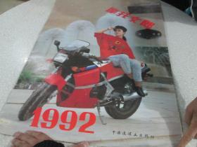 1992年挂历:摩托女郎