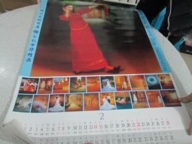1998年挂历:锦州天地布景 公认中华精品
