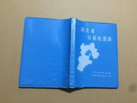 河北省分县地图册 软精装 原版书